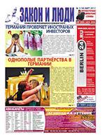 Газета ЗАКОН И ЛЮДИ