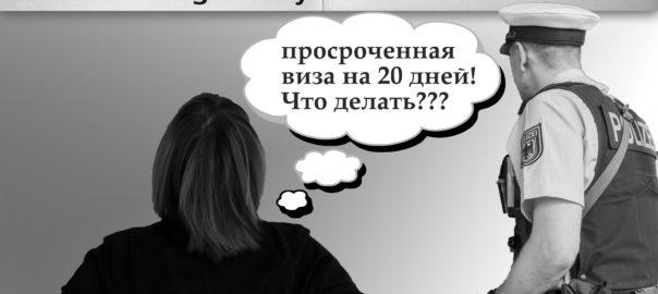 ДЕЛА СВОИ РЕШАЙ, НО «ШЕНГЕН» НЕ НАРУШАЙ! ЧТО ДЕЛАТЬ, КОГДА ЗАБЫЛ ВОВРЕМЯ ВЕРНУТСЯ?